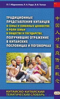 Традиционные представления китайцев о семье и семейных ценностях, о роли семьи в обществе и государстве, получившие отражение в китайских пословицах и поговорках : китайско-китайский тематический слов