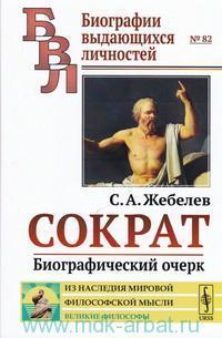 Сократ : биографический очерк