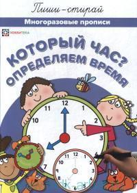 Который час? Определяем время : многоразовые прописи