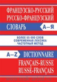 Французско-русский, русско-французский словарь = Francais-Russe, Russe-Francais dictionnaire : более 55 000 слов