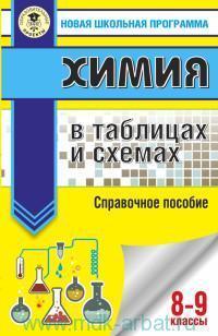 Химия в таблицах и схемах : справочное пособие : 8-9-й классы
