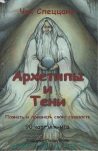 Архетипы и Тени : познать и признать свою сущность