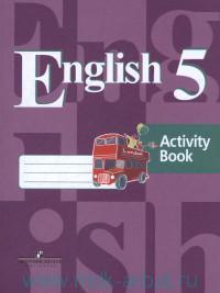 Английский язык : 5-й класс : рабочая тетрадь : учебное пособие для общеобразовательных организаций = English 5 : Activity Book
