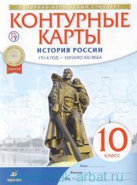 История России 1914 год - начало XXI века : 10-й класс : контурные карты