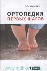 Ортопедия первых шагов