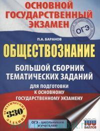 Обществознание : Большой сборник тематических заданий для подготовки к основному государственному экзамену : 330 тематических заданий