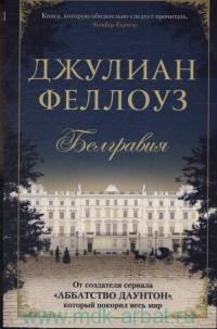 Белгравия : роман