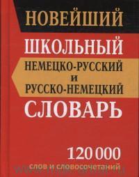 Новейший школьный немецко-русский и русско-немецкий словарь : 120 000 слов и словосочетаний