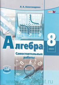 Алгебра : 8-й класс : самостоятельные работы для учащихся общеобразовательных организаций : к учебнику А. Г. Мордковича (ФГОС)