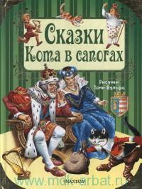 Сказки кота в сапогах : пересказ Л. Яхнина и др.