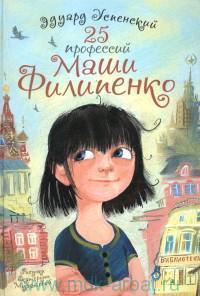 25 профессий Маши Филипенко : повесть