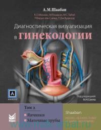 Диагностическая визуализация в гинекологии. В 3 т. Т.2. Яичники. Маточные трубы