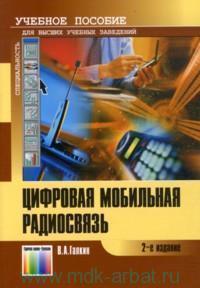 Цифровая мобильная радиосвязь : учебное пособие для вузов