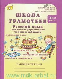 Школа грамотеев : Русский язык : 4-й класс : задания и упражнения, теория в таблицах : рабочие тетради : в 2 ч. (ФГОС)