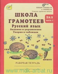 Школа грамотеев : 2-й класс : Русский язык : задания и упражнения, теория в таблицах : рабочая тетрадь : в 2 ч. (ФГОС)