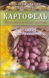 Картофель : полезные и лечебные свойства : мифы и реальность