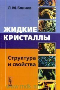 Жидкие кристаллы : структура и свойства
