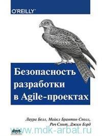 Безопасность разработки в Agile-проектах : обеспечение безопасности в конвейере непрерывной поставки