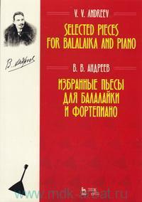 Избранные пьесы для балалайки и фортепиано : ноты = Selected Pieces for Balalaika and Piano