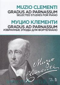 Cradus ad Parnassum. Избранные этюды для фортепиано : ноты