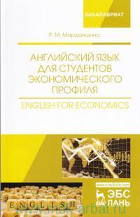 Английский язык для студентов экономического профиля : учебное пособие = English for Ecomomics
