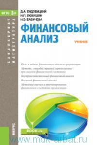 Финансовый анализ : учебник (ФГОС 3+)
