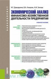 Экономический анализ финансово-хозяйственной деятельности предприятия : учебное пособие (ФГОС 3+)