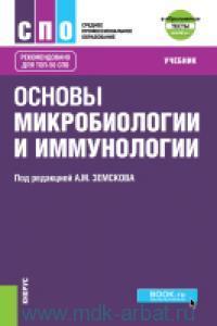 Основы микробиологии и иммунологии : учебник