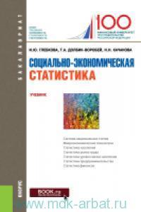 Социально-экономическая статистика : учебник