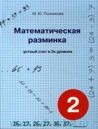 Математическая разминка : 2-й класс : устный счёт в 3-х уровнях