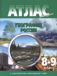 География России : 8-9-й класс : атлас с комплектом контурных карт : обновленный