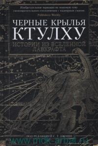Черные крылья Ктулху : истории из вселенной Лавкрафта