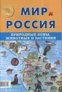 Мир и Россия : природные зоны, животные и растения : Россия : М 1:11 800 000. Мир : М 1:34 000 000 : Физическая карта : Россия : М 1:30 000 000 : Мир : М 1:146 000 000
