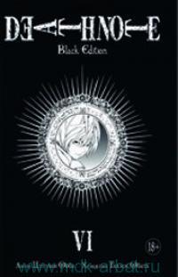Death Note. Black Edition. Кн.6 : манга