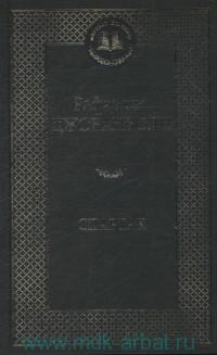Спартак : роман