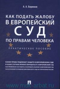 Как подать жалобу в Европейский суд по правам человека : практическое пособие