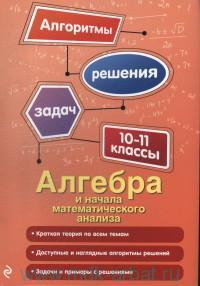 Алгебра и начала математического анализа. 10-11-й классы