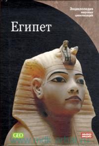 Египет : энциклопедия мировых цивилизаций