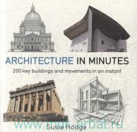 Architecture in Minutes : 200 Key Buildings and Movements in an Instant