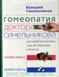 Гомеопатия доктора Синельникова : Полный патогенез лекарственных средств. Materia Medica. Pepertorium