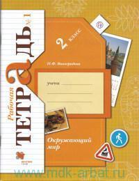 Окружающий мир : 2-й класс : рабочая тетрадь №1 для учащихся общеобразовательных организаций (ФГОС)