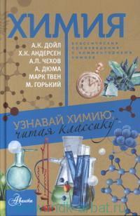 Химия. Узнавай химию, читай классику : с комментариями химика
