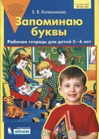 Запоминаю буквы : рабочая тетрадь для детей 5-6 лет (cоответствует ФГОС ДО)