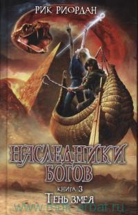 Наследники богов. Кн.3. Тень змея : роман
