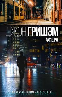 Афера : роман