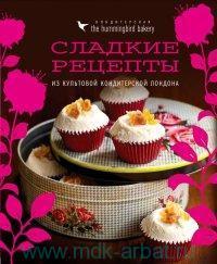 Кондитерская Hummingbird bakery : Сладкие рецепты из культувой кондитерской Лондона