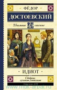 Идиот : роман