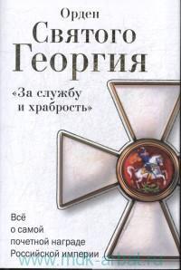 Орден Святого Георгия «За службу и храбрость» : всё о самой почетной награде Российской империи