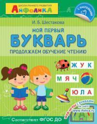 Мой первый букварь. Продолжаем обучение чтению : мягкие согласные звуки, шипящие согласные звуки (и «Ц»), буквы «Е», «Ё», «Ю», «Я», буквы «Ъ» и «Ь» : Школа раннего развития Айфолика (ФГОС ДО)