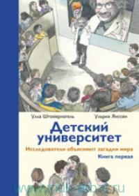 Детский университет : исследователи объясняют загадки мира. Кн.1